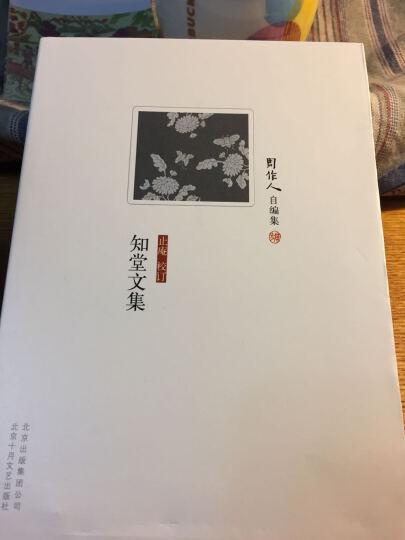 知堂文集/周作人自编集 晒单图
