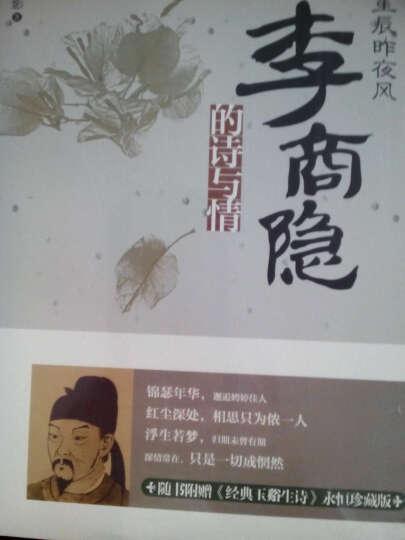 昨夜星辰昨夜风(李商隐的诗与情)/阅读大中国 晒单图