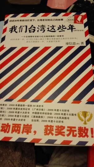 我们台湾这些年(1977年至今)-一个台湾青年写给1 晒单图
