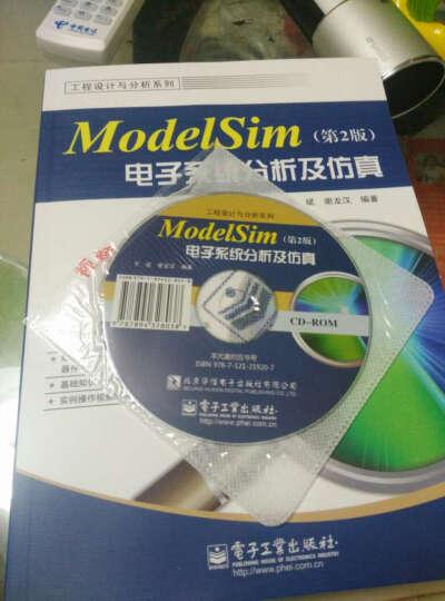 工程设计与分析系列:ModelSim电子系统分析及仿真(第2版)(含CD光盘1张) 晒单图
