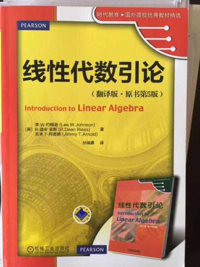 线性代数引论(翻译版 原书第5版) 晒单图