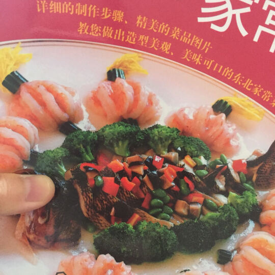时尚美食馆:新编东北家常菜 晒单图