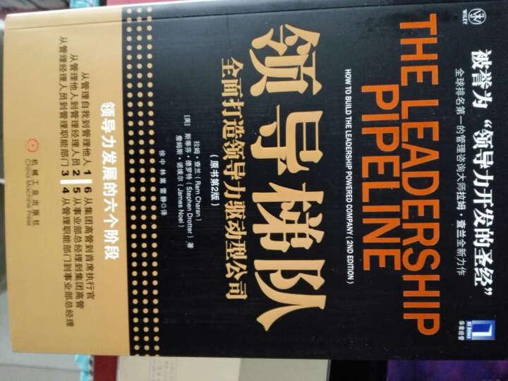 领导梯队 全面打造领导力驱动型公司(原书第2版) 晒单图