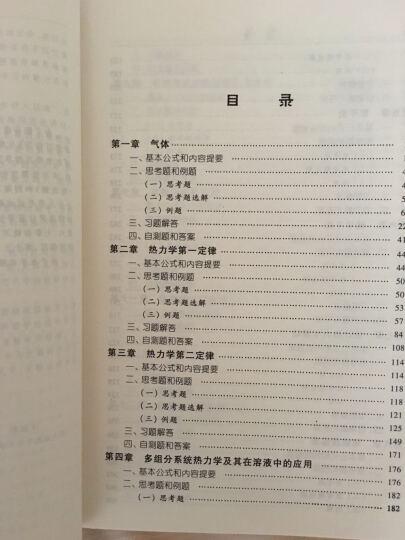 包邮 南京大学 物理化学学习指导 孙德坤 高等教育出版社 搭配傅献彩物理化学 第五版 上下 晒单图