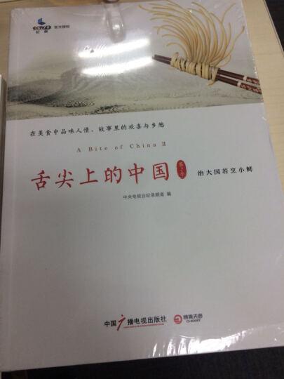舌尖上的中国·第2季  CCTV9官方授权 珍藏版 至味在人间 陈晓卿总导演 晒单图
