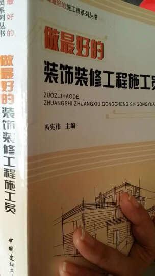 做最好的装饰装修工程施工员/做最好的施工员系列丛书 晒单图