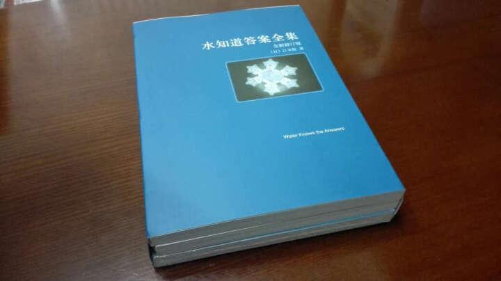 水知道答案 全3册  全新修订版(全新修订版) 江本胜 科学与自然 书籍 晒单图