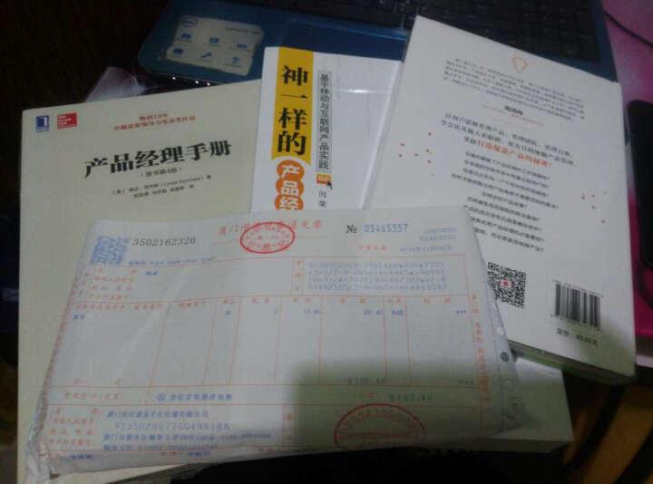 产品经理手册+神一样的产品经理:基于移动与互联网产品实践 套装2册 晒单图