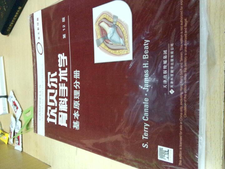 坎贝尔骨科手术学:足和踝分册(影印版)(第12版)(国外引进) 晒单图