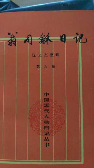 翁同龢日记(第6册) 晒单图