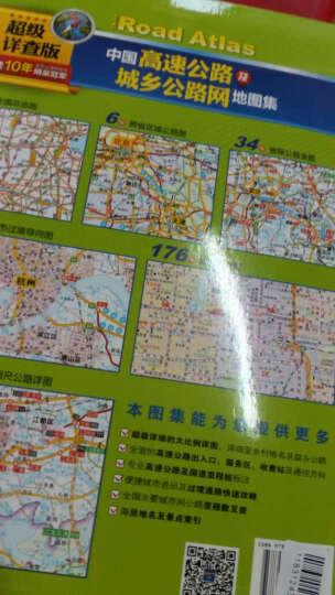 2016中国高速公路及城乡公路网地图集(超级详查版) 晒单图