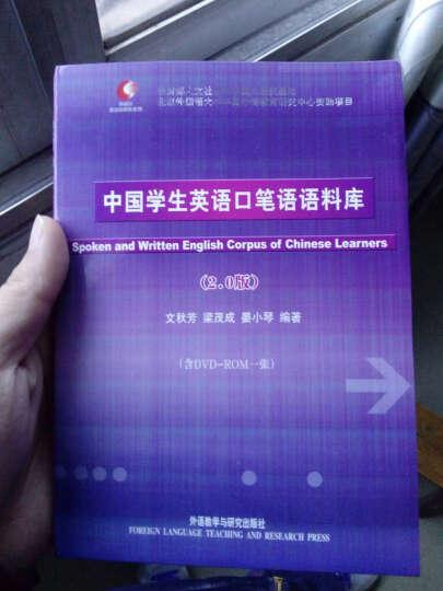外研社英汉语料库系列:中国学生英语口笔语语料库(2.0版)(附赠DVD光盘1张) 晒单图