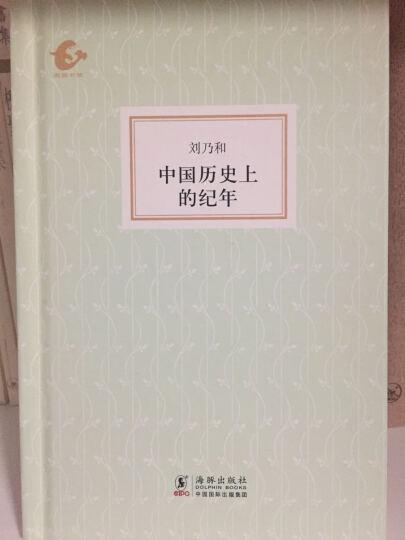 海豚书馆:中国历史上的纪年 晒单图