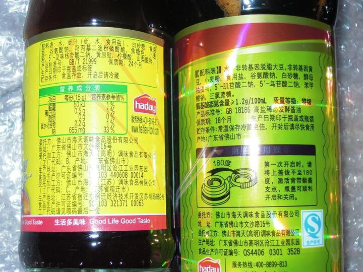 海天蚝油:烙饼买的,两瓶酱油一瓶特价的蚝油,玉米面套餐图片