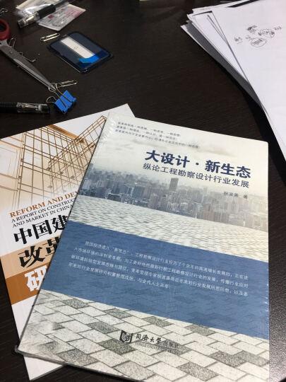 中国建筑业改革与发展研究报告(2015) 结构调整与组织优化 晒单图