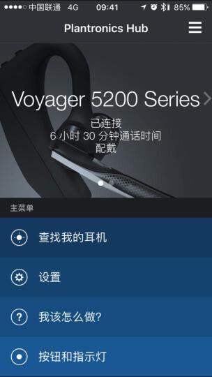 缤特力(Plantronics)Voyager 5210 商务单耳蓝牙耳机 通用型 耳挂式 深蓝色 晒单图