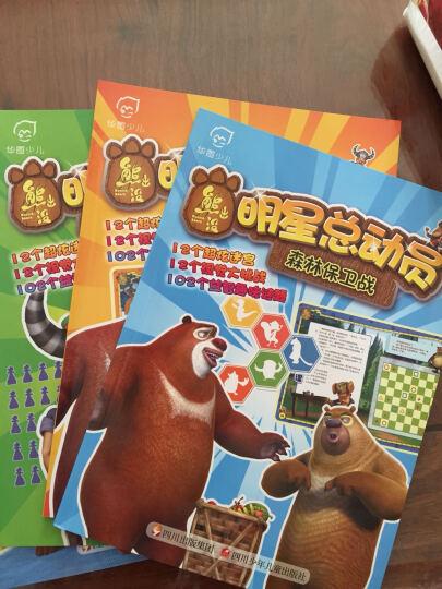 熊出没明星总动员(套装共6册) 晒单图