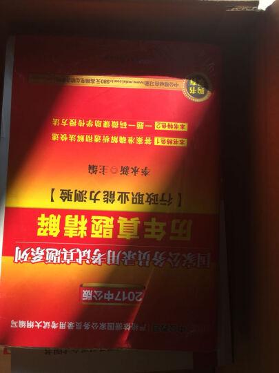 中公版·2017江苏省公务员录用考试专业教材:历年真题精解A类 晒单图