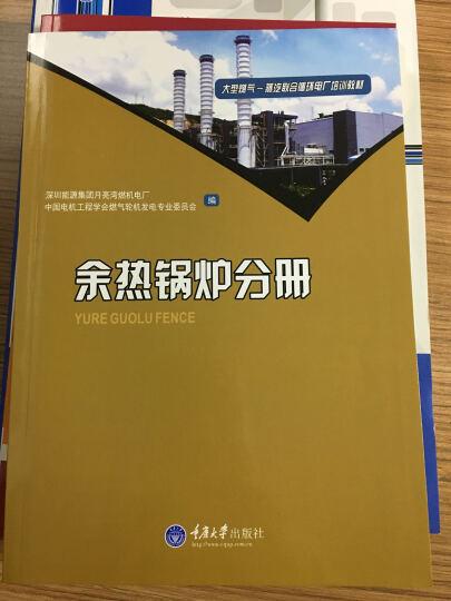 大型燃气·蒸汽联合循环电厂培训教材:余热锅炉分册 晒单图
