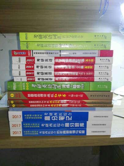 2017考研西医综合考点速记掌中宝:内科学 晒单图
