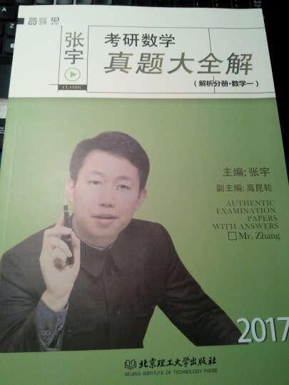 2017张宇考研数学真题大全解 试卷分册+解析分册 (数学一 套装共2册) 晒单图