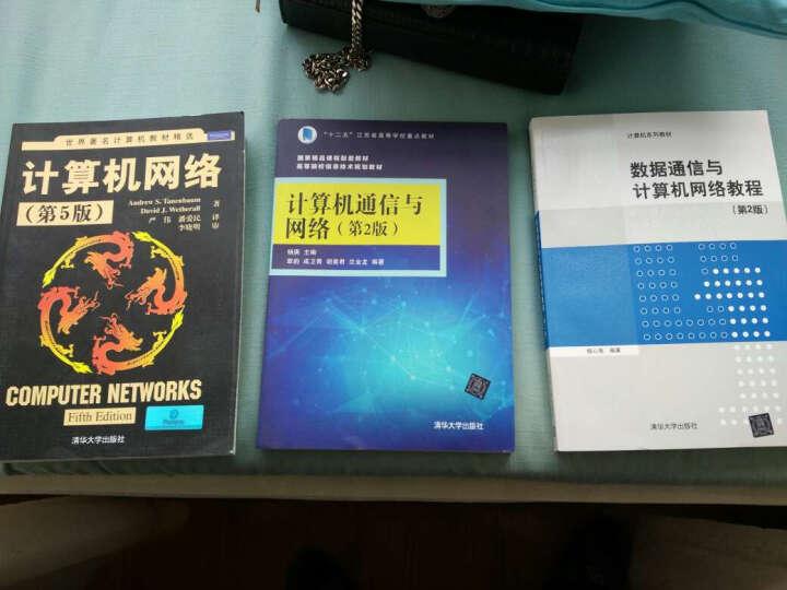 数据通信与计算机网络教程(第2版)/计算机系列教材 晒单图