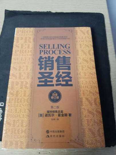 销售圣经 营销销售技巧类书籍畅销书 市场营销 销售技巧 企业管理书籍 销售心理学 晒单图