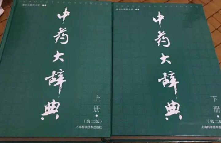 中药大辞典-(全2册)(第二版) 晒单图