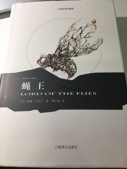 蝇王(中英双语珍藏本) 晒单图
