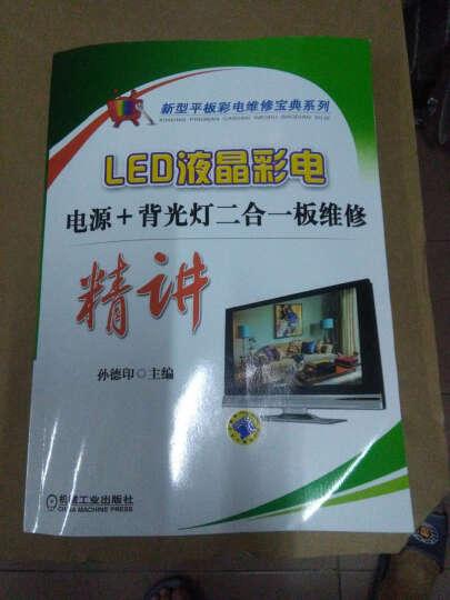 LED液晶彩电电源+背光灯二合一板维修精讲 晒单图