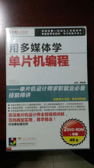 用多媒体学单片机编程(2DVD-ROM+1手册) 晒单图