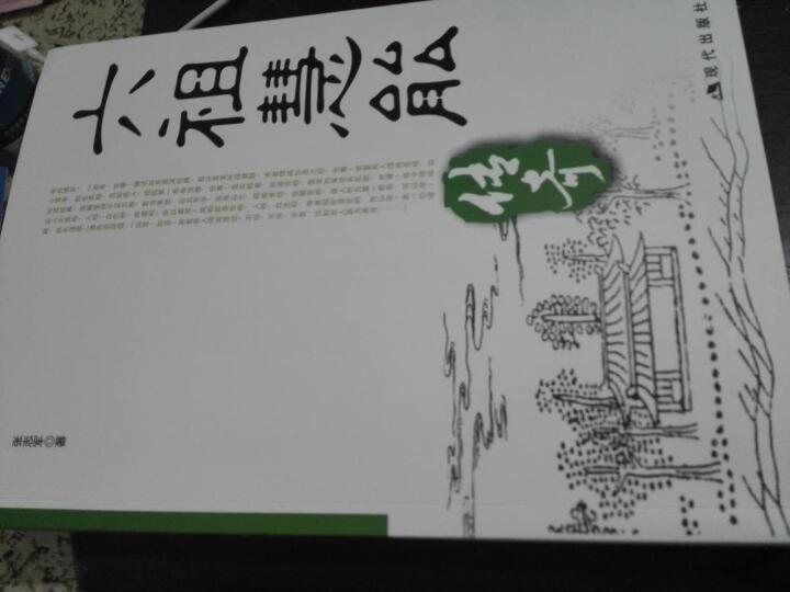 六祖慧能传奇  晒单图