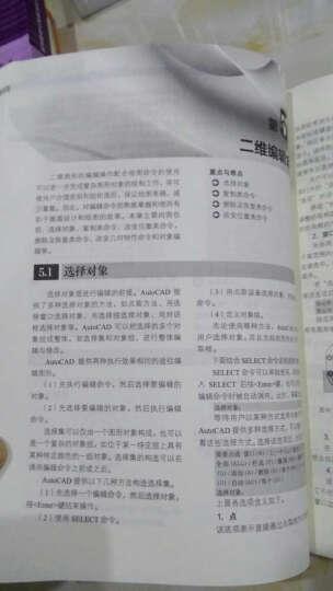 AutoCAD 2016中文版从入门到精通 晒单图
