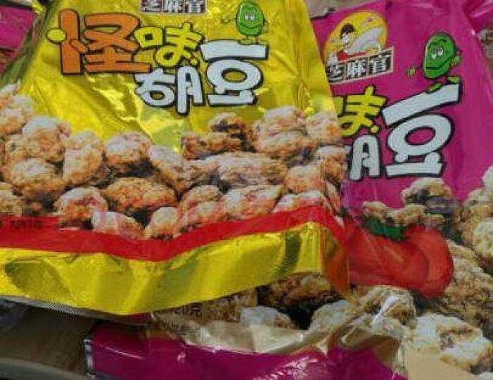 芝麻官 怪味胡豆120g*6 麻辣香脆 坚果兰花豆 炒货 怀旧重庆四川特产小吃 蟹黄 晒单图
