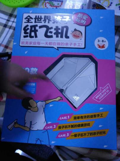 世界孩子都爱玩的纸飞机(附折纸套装)关注了好久