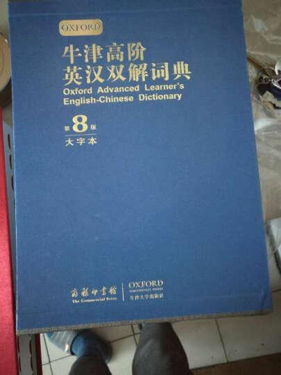 牛津高阶英汉双解词典(第8版)大字本 晒单图