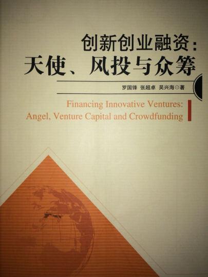 创新创业融资 天使 风投与众筹 罗国锋张超卓吴兴海 经济 书籍 晒单图