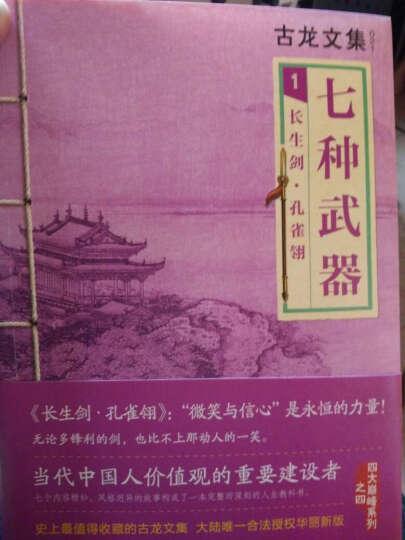 古龙文集·七种武器1:长生剑·孔雀翎 晒单图
