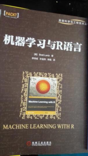 机器学习与R语言 晒单图