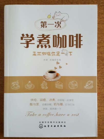 第一次学煮咖啡 晒单图