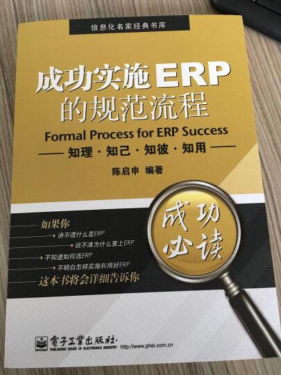 成功实施ERP的规范流程:知理·知己·知彼·知用 晒单图