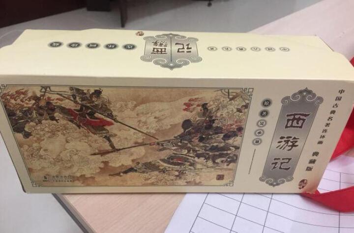【正版】中国古典名著连环画系列:西游记(典藏版全60册)世界名著文学连环画老版小人书全套 晒单图