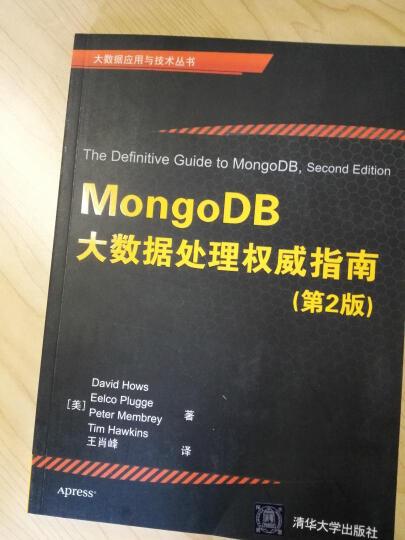 MongoDB大数据处理权威指南(第2版) 晒单图