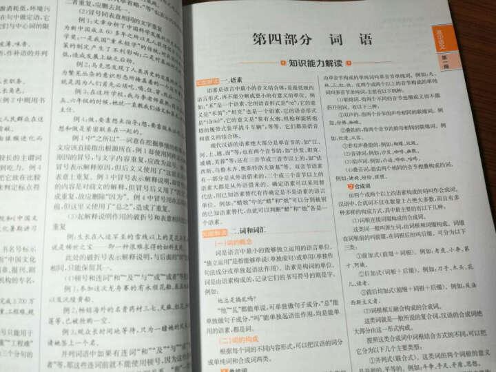 基础知识手册 高中语文 2016版 晒单图