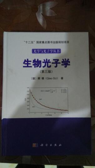 生物光子学(第三版) 晒单图