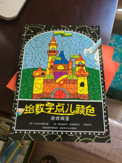 给数字点儿颜色:游戏城堡 晒单图
