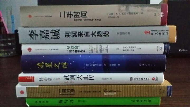 【中信书店】武则天正传(修订精装典藏版)  晒单图