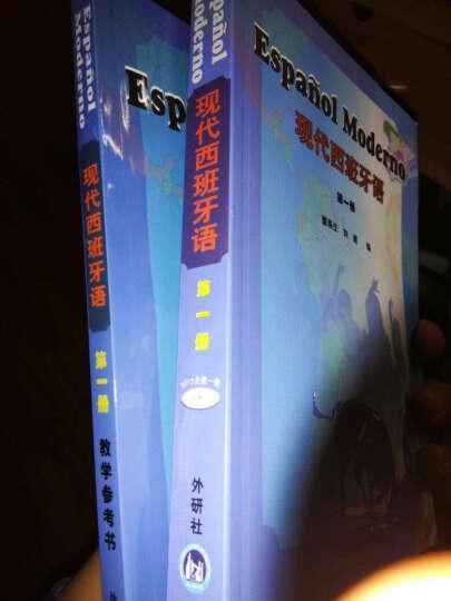 正版现货 现代西班牙语 全套12本 教材 教学参考书 附两张光盘 外语教学研究出版社 晒单图