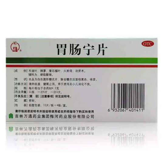 围价】万通 胃肠宁片 48片/盒 晒单图