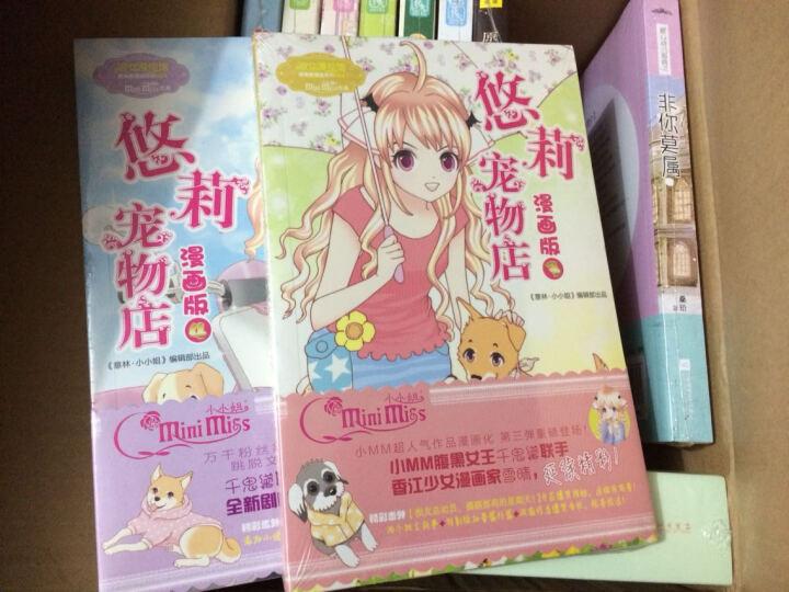 小小姐唯美新漫画系列:悠莉宠物店漫画版3 晒单图